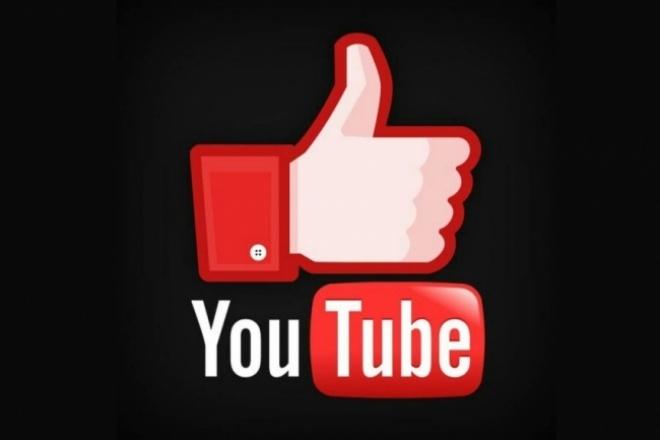 Лайк и комментарий на YouTubeПродвижение в социальных сетях<br>Хотите быстрее раскрутить свой YouTube канал? Лайк и комментарий от канала у которого более 30 000 подписчиков, привлекут на Ваш канал массу новых живых людей. Кворк будет выполнен в короткие сроки, быстро и качественно. 30 000 живых подписчиков будут привлечены на Ваш канал, что поможет Вам быстро обрести популярность. Я предлагаю: -Лайк на 5 видео, комментарий к 5 видео на Ваш YouTube канал -Гарантия качества работы. Аудитория Русскоязычные подписчики, англоязычные подписчики.<br>