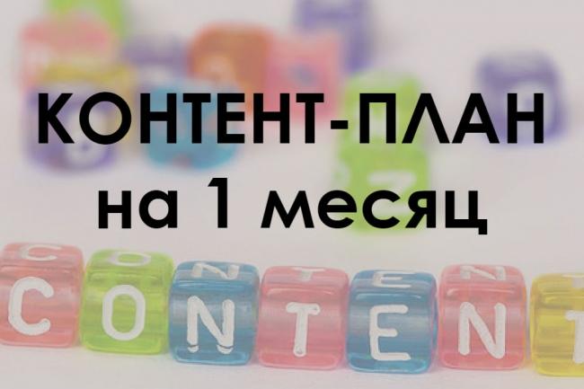 Напишу контент-план на 1 месяцНаполнение контентом<br>Напишу для Вас контент-план для Вашего сообщества или страницы в соц. сети на 1 месяц ( стратегию развития ) и + подберу качественные и интересные посты по теме группы (тезисно). В качестве бонуса проведу аудит вашей группы для дальнейшего эффективного продвижения и развития.<br>