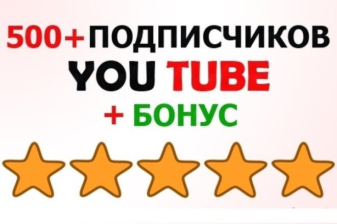 Добавлю 500+ подписчиков на ваш канал YouTube, Ручная работа + бонусПродвижение в социальных сетях<br>Не гонитесь за количеством и скоростью. Выбирайте качество, безопасность и эффективность. Покупая этот кворк вы получите гарантировано 500+ новых подписчиков на ваш канал YouTube. Нужно больше подписчиков? Заказывайте сразу несколько кворков! ? Бонус +10% при заказе 3-х кворков! Я советую заказывать сразу 3 кворка, чтобы подписчиков было более 1500. Это некий психологический барьер для других людей. После которого они охотнее подписываются на ваш канал. При заказе сразу 3-х кворков я сделаю бонус 10% и на вашем канале прибавится в итоге 1650+ подписчиков! Это выгодное предложение. Хорошо для новых каналов YouTube Плавное увеличение числа вступивших Только люди, никаких ботов Быстро (за 5-7 дней) Без санкций со стороны социальной сети Ютуб Ручная работа Отписки не более 10% ? Покупая этот кворк вы получите гарантированный бонус + 150 лайков и просмотров (навсегда, без списаний) на Ваше видео от живых людей. Также в дополнительных опциях вы можете заказать себе лайки, просмотры и комментарии.<br>