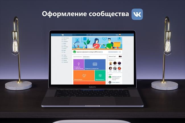 Меню, аватарка и обложка для ВК за 500 рублейДизайн групп в соцсетях<br>Создам лаконичный дизайн для Вашего сообщества ВКонтакте. Мои работы всегда отличаются простотой и понятностью для Ваших подписчиков/клиентов. Я не люблю перегруженность. Сила дизайна — в простоте. Смело заказывайте работы у меня. Я думаю, что смогу оправдать Ваши ожидания.<br>
