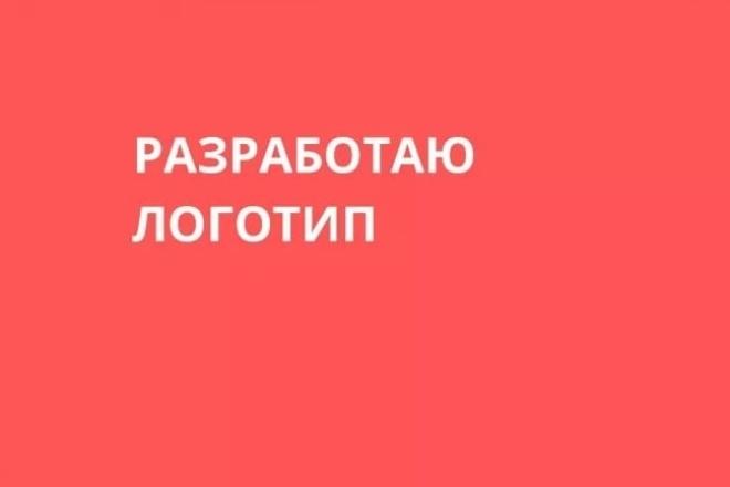 Создам логотип в 3-ех вариантах 1 - kwork.ru