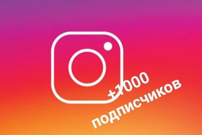 1000 подписчиков в instagramПродвижение в социальных сетях<br>Накрутим подписчиков в instagram, быстро и качественно . Вам останется только ждать . Все подписчики живые люди и гарантируем 90% из пришедших будут с вами на протяжении долгого времени. При заказе двух кворков +10% подписчиков бесплатно.<br>
