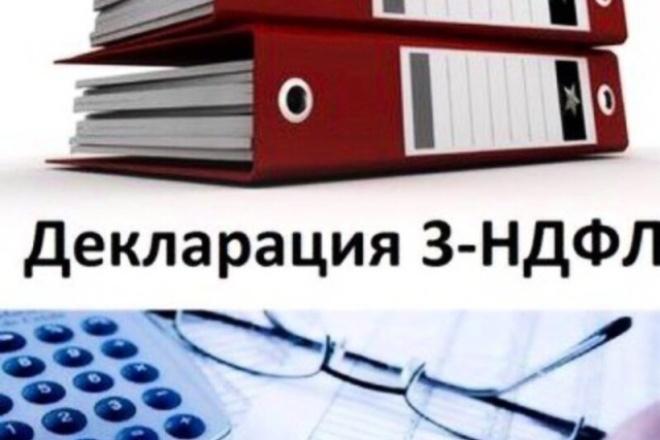 Подготовлю 3-ндфл при наличии только доходов 1 - kwork.ru