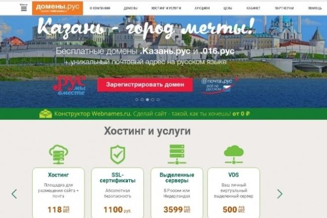 Подобрать домен для вашего сайта 1 - kwork.ru