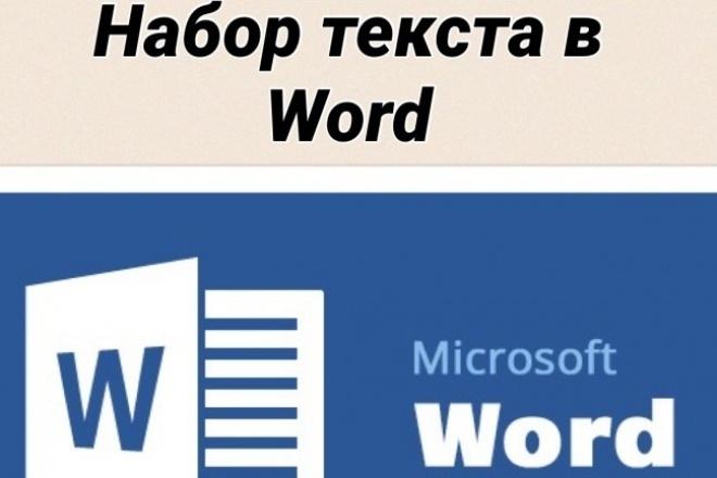 Наберу текст в WordНабор текста<br>Наберу текст в Word на русском языке из любых источников (фотографии, сканы, скриншоты, разборчивый рукописный). 12000 знаков. Печатаю быстро, грамотность на высоком уровне, а это значит, что Вам не придется долго ждать, чтобы получить свой текст в формате Word. Учту Ваши пожелания по поводу оформления.<br>
