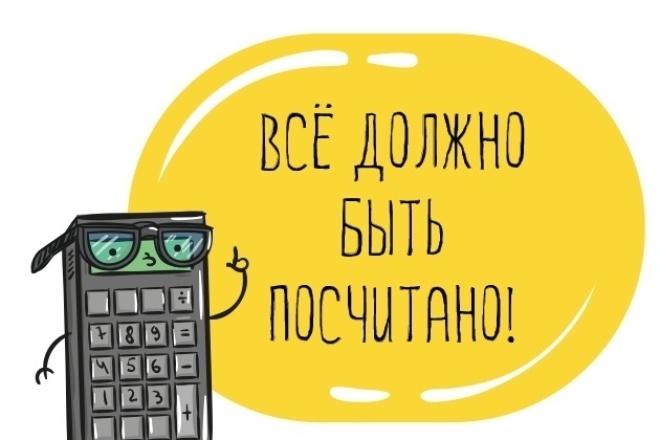 Подготовка документов для регистрации фирмы 1 - kwork.ru