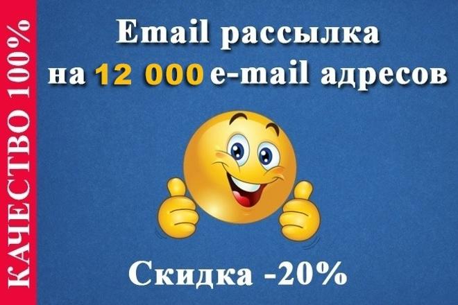 Email рассылка на 12000 e-mail адресов. Без подтверждения базы 1 - kwork.ru