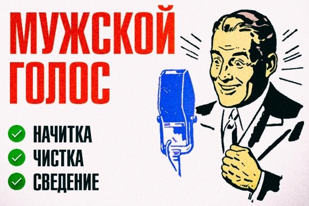 Озвучивание текста мужским голосом 1 - kwork.ru