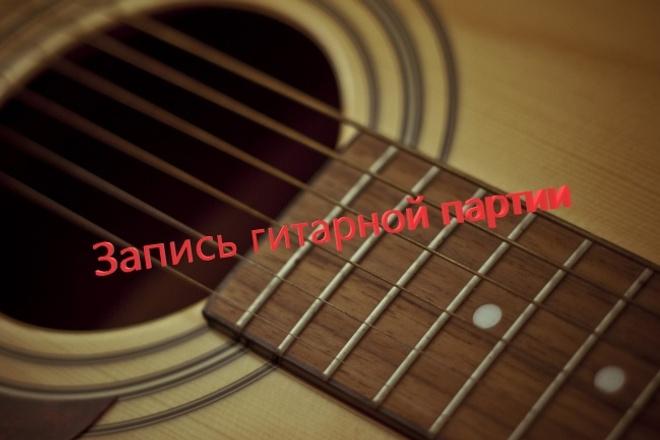 Напишу гитарную партию. Электрогитара или акустическая гитараМузыка и песни<br>Напишу гитарную партию на электрогитаре или на акустической гитаре. Без фоновых шумов. Сыграю партию по вашему выбору.<br>