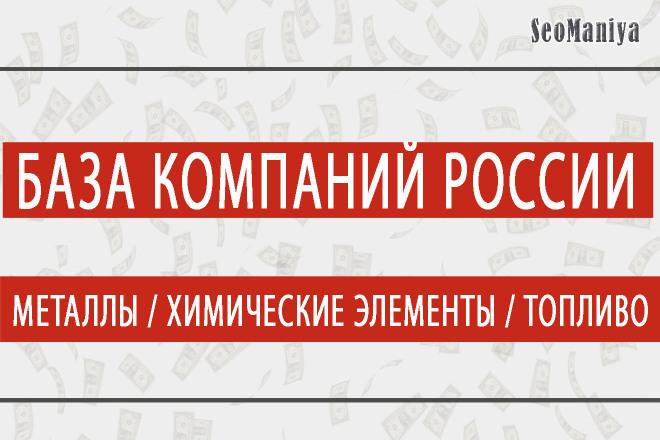 База компаний России - Металлы - Химические элементы - Топливо 1 - kwork.ru