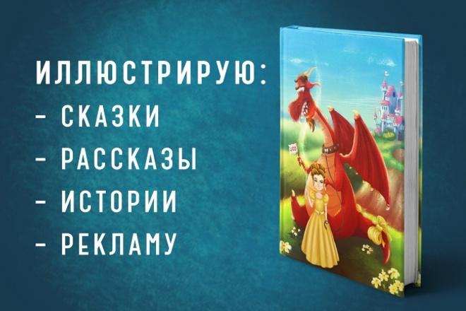 Нарисую авторскую иллюстрацию к Вашему тексту 1 - kwork.ru