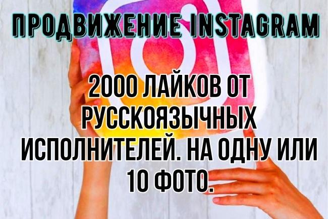10000 лайков Instagram, живые исполнителиПродвижение в социальных сетях<br>Мы предоставляем услуги продвижения ваших профилей Через наши площадки каждый день проходит более 12000 активных людей, которые будут ставить лайки. Обеспечу 10000 лайков на фото (также лайки можно разделить на 10 последних фото). Только русскоязычные пользователи! Перед покупкой убедитесь, что фото не скрыто и аккаунт является не закрытым!<br>