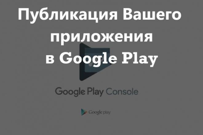Опубликую или обновлю Ваше приложение на Вашем аккаунте в Google Play 1 - kwork.ru