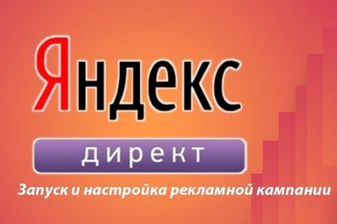 Контекстная реклама в Яндекс. ДиректКонтекстная реклама<br>Настрою новую кампанию, исправлю старую. Контекстной рекламой занимаюсь, с 2010 года, начинал с Google AdWords и Бегуна. Запустил более 100 рекламных компаний для себя и для своих клиентов.<br>