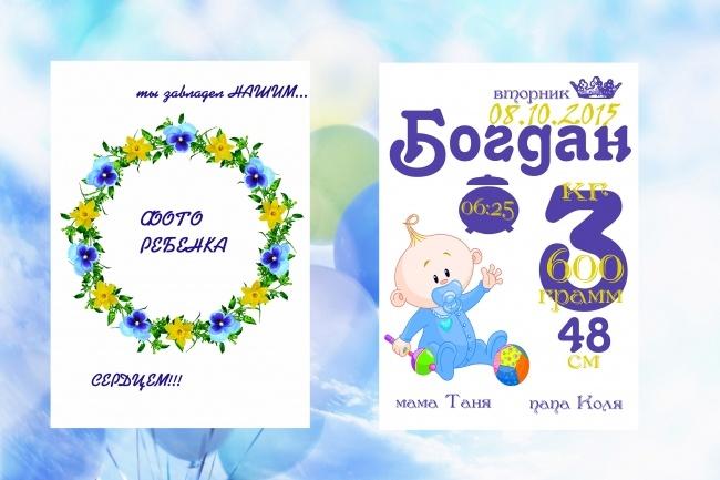 Детская метрика постер достижений для малышей 1 - kwork.ru