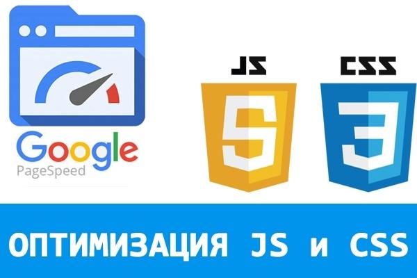 Оптимизация кода скриптов JS и файлов стилей CSSВнутренняя оптимизация<br>Оптимизация JS и CSS предполагает сжатие этих файлов что позволяет уменьшить место на сервере и ускорить время загрузки страниц. Сжатие Javascript файлов снижает время загрузки страниц, что не только повысит оценку Вашего сайта в сервисе PageSpeed Insights, но и поможет Вашему сайту в продвижении, так как время загрузки страницы является одним из важных факторов при оптимизации сайтов . Сжатие файлов стилей CSS также повысит оценку в сервисе PageSpeed Insights и соответственно поможет при продвижении сайта.<br>
