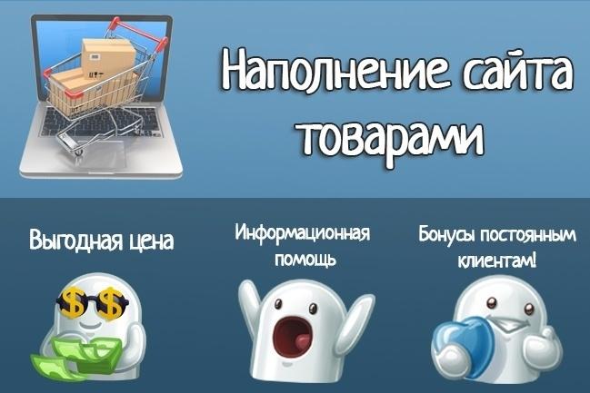 Добавлю 100 товаров на Ваш сайтНаполнение контентом<br>Быстро и качественно наполню Ваш сайт товарами, либо контентом (возможен поиск фото и текстов в интернете). Наполняется готовый сайт, информацию могу брать с сайта поставщика или аналогичных магазинов. Работаю с различными СМС. Добавлю 100 карточек товара: название, описание, цена, артикул, 1-4 изображения. Все остальное оформляйте через дополнительные опции. Работу выполняю быстро и качественно, учту все Ваши пожелания. Смотрите дополнительные опции.<br>