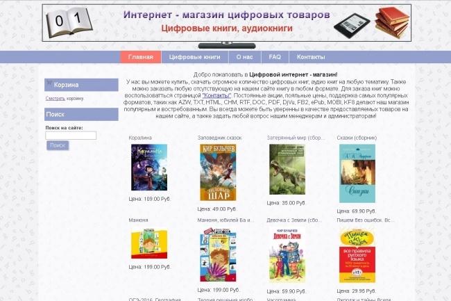 Магазин цифровых товаров аудио книги, музыка 5 - kwork.ru