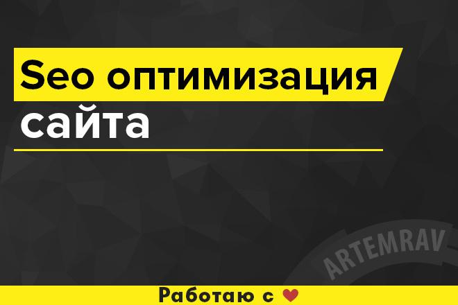 Оптимизация Вашего сайта 1 - kwork.ru