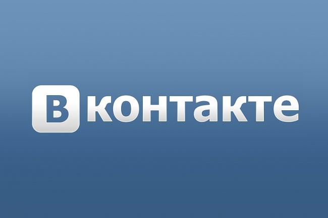 наберу 1000 подписчиков в вконтакте 1 - kwork.ru