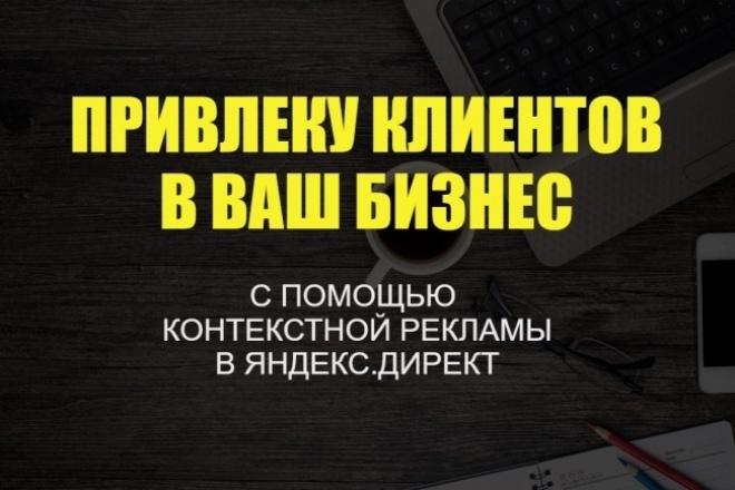 Грамотно настрою рекламу в РСЯКонтекстная реклама<br>Здравствуйте! Я Юлия, начинающий специалист по настройке контекстной рекламы в РСЯ. Какие именно услуги я предлагаю: - бесплатный аудит действующей рекламной кампании; - непосредственно настройка рекламной кампании, которая включает: аудит сайта; анализ конкурентов; ручная сборка ключевых слов из статистики Яндекса; разбивка ключей на горячие, теплые, холодные, косвенные; создание структуры рекламной кампании; составление нескольких вариантов уникальных продающих заголовков и текстов; настройка времени и регионов показов, дневного бюджета. настройка UTM-метки, быстрых ссылок - ведение рекламной кампании с доведением до продаж; - снижение стоимости клика и оптимизация расходов на рекламу.<br>