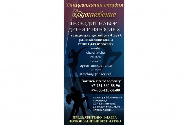 Создание дизайна листовок, флаеров 1 - kwork.ru