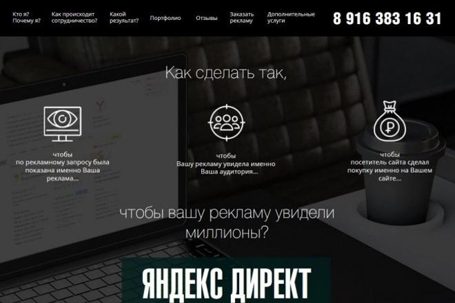 Дизайн одной страницы сайта или лендинга 1 - kwork.ru