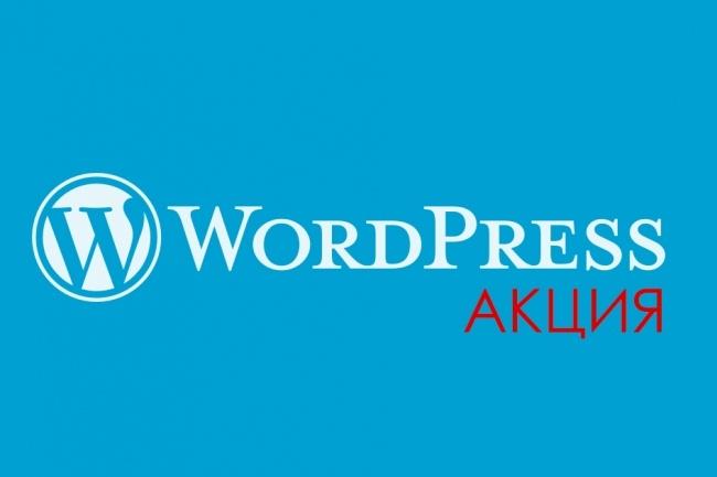 Wordpress + домен + хостингДомены и хостинги<br>Зарегистрирую домен и установлю wordpress на хостинг. Все это включено в 1 каворк. (хостинг на 1 месяц). При необходимости настрою wordpress, установлю нужные для вас и ваших целей плагины, создам логотип, создам уникальный шаблон и дизайн, оптимизирую SEO.<br>