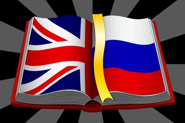 Перевод с английского языка на русский до 10000 знаков 1 - kwork.ru