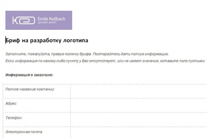 Создам ТЗ на дизайн логотипа 1 - kwork.ru
