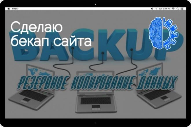Сделаю бекап сайта 1 - kwork.ru