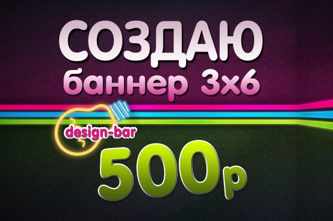 создам баннер 1 - kwork.ru