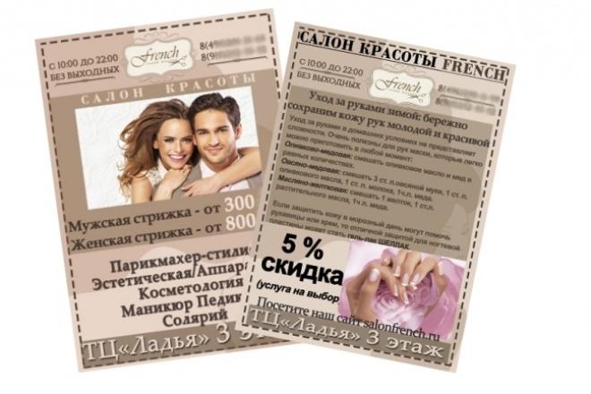 Разработаю профессиональный дизайн рекламных листовок 1 - kwork.ru