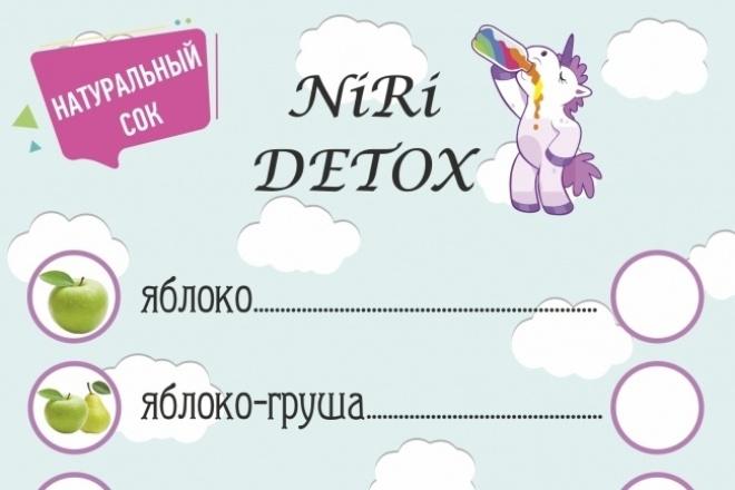 Дизайн меню 1 - kwork.ru