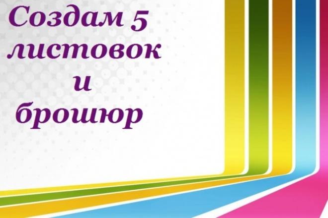 Разработаю дизайн листовки и брошюры 1 - kwork.ru
