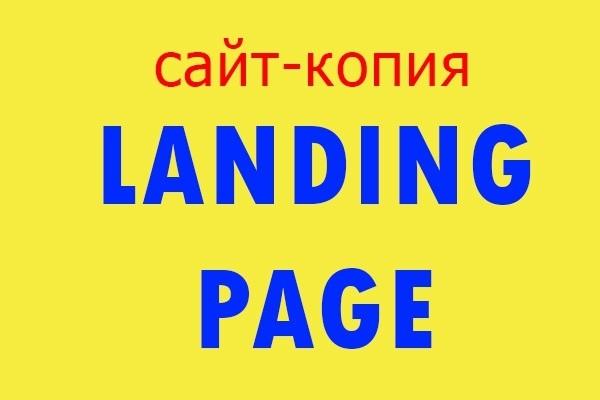 Скопирую любой лендинг и поставлю панель управленияСайт под ключ<br>Скопирую любой Landing Page и настрою его под ваши нужды, а так же установлю на него панель управления CMS (Wordpress, Joomla) При необходимости изменю все данные на ваши За дополнительную плату установлю и настрою лендинг на хостинге. Что вы получаете: Вы получаете готовую копию лендинга с вашими данными<br>