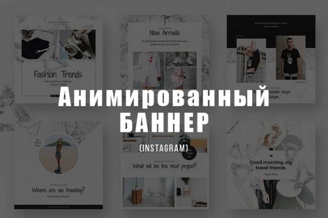 Анимированный баннер для Instagram 1 - kwork.ru