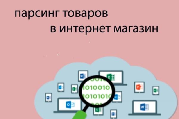 Парсинг товаров с сайтов в CSV, Excel, Текстовый формат 1 - kwork.ru