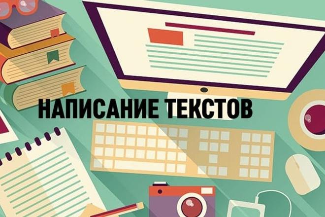 Напишу текста песен 1 - kwork.ru