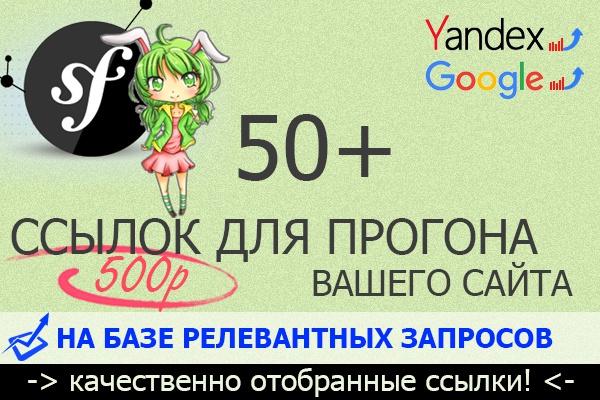 +50 ссылок для прогона вашего сайта 1 - kwork.ru