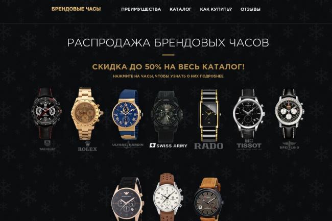 Сделаю копию Landing Page (качественно и с настройкой) 1 - kwork.ru