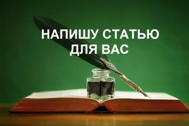 Напишу статью в короткие сроки 1 - kwork.ru