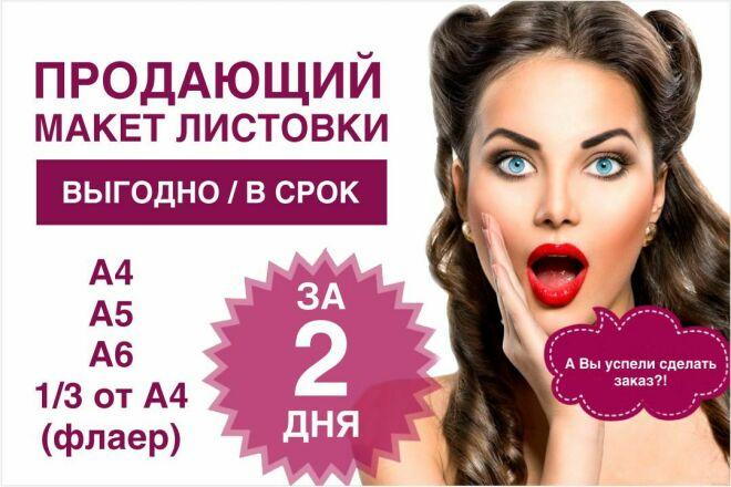 Сделаю продающий макет листовки А4, А5, А6 или 1 третья от А4 флаер 1 - kwork.ru