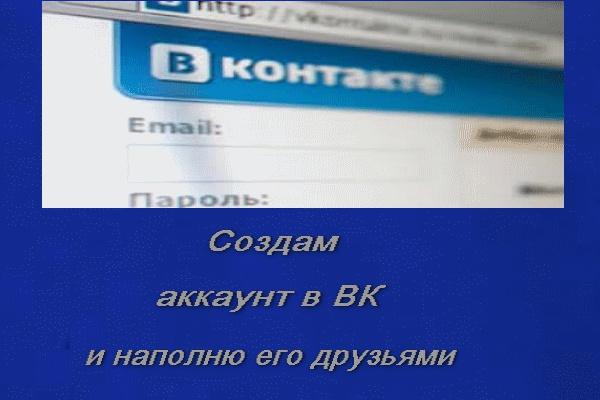 Создам аккаунт в ВК с добавленными друзьями 1 - kwork.ru