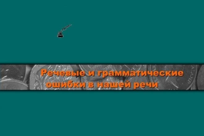 Отредактирую Ваш текст. 100%  гарантия правильности 1 - kwork.ru