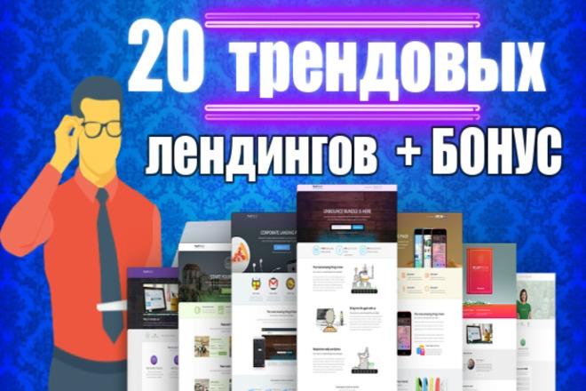 Продам 20 готовых, трендовых лендингов, Landing page 1 - kwork.ru
