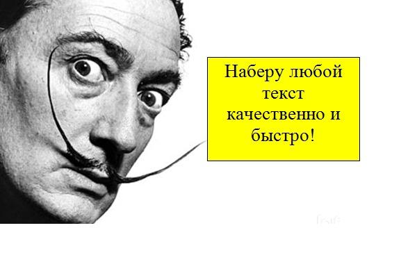 Качественно наберу любой текст 1 - kwork.ru