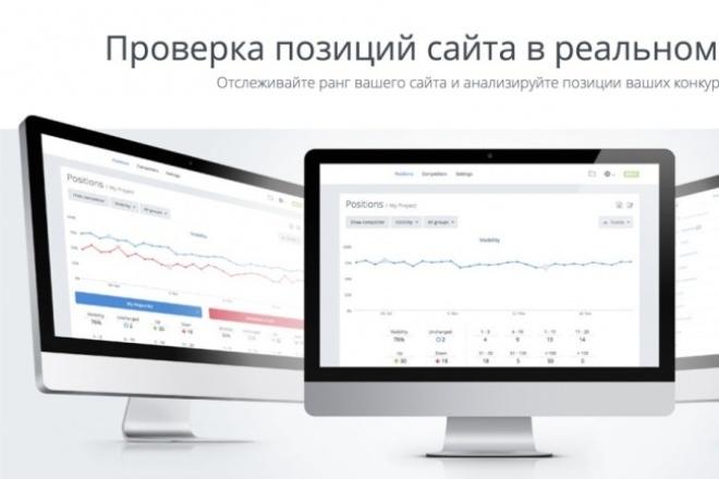 Соберу позиции по ключевым словамСтатистика и аналитика<br>Соберу позиции Вашего сайта по 100 ключевым словам в поисковой системе Яндекс или Гугл. Глубина проверки до 100 позиции.<br>