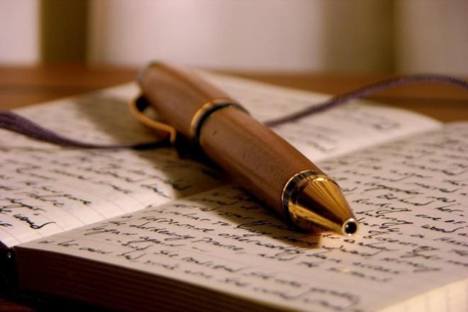 Напишу статьи высшего качества в срокСтатьи<br>Всегда готов к исполнению Ваших желаний по написанию самых разнообразных статей, с учетом всех требований. Имеется большой опыт работы на текстовых биржах Advego и TextSale. Считаю себя амбициозным человеком, у которого есть много времени и желания. Человеком, который отработает каждый свой символ и не оставит Вас равнодушным. Всячески приветствую постоянное сотрудничество с клиентом.<br>