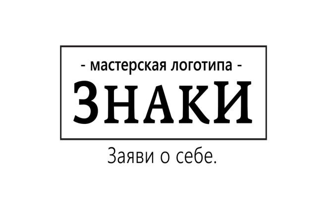 Создам логотип. Стильно. Качественно 1 - kwork.ru